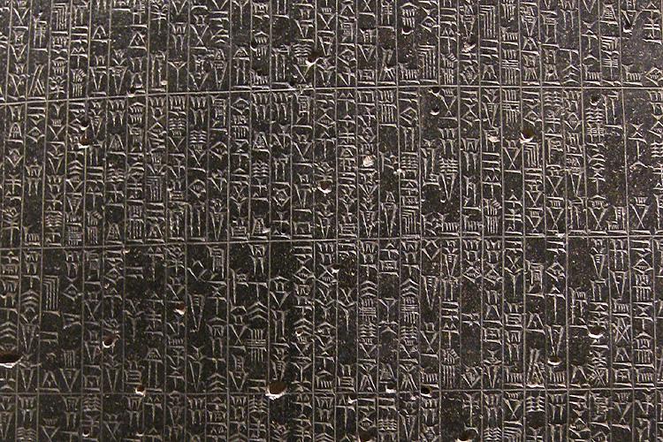 Fragment van de Codex van Hammurabi (foto:wikimedia)
